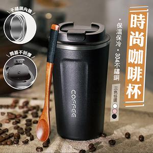 【EDISH】304不鏽鋼翻蓋直飲咖啡保溫杯粉色