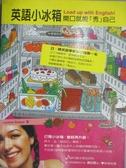 【書寶二手書T4/語言學習_PJO】英語小冰箱-開口就能秀自己_鄭彥谷, GuntherBrea