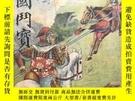 二手書博民逛書店罕見《十八國鬥寶》一冊全Y180321