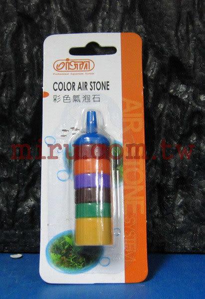 【西高地水族坊】ISTA伊士達 小配件 彩色氣泡石
