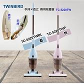 日本 TWINBIRD 手持直立兩用吸塵器 TC-5220TW 兩色可選