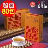 【南紡購物中心】【勤億】幸福滴雞精(20包/盒 )x4盒