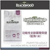 《48HR快速出貨》*KING*《柏萊富》blackwood 功能性腸胃保健犬糧 鮭魚加米 15磅