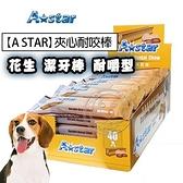 四個工作天出貨除了缺貨》A Star Bone 阿曼特] 夾心耐咬棒 潔牙骨 單支入 40g±5% 耐嚼型 狗零食