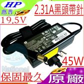 HP 19.5V,2.31A,45W 變壓器(原廠)-惠普 430 G1,430 G2,720 G1,720 G2,820 G1,820 G2, 840 G1,850 G1,ADP-45WD