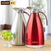 家用保溫壺開水壺熱水瓶保溫瓶暖壺杯戶外304不銹鋼大容量2L【全館免運】