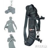 Focus單反F-1專業肩帶快槍手快攝手F1背帶相機肩帶單肩快攝手 中秋節全館免運