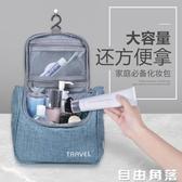 旅行洗漱包防水化妝包男女出差必備便攜收納袋套裝大容量旅游用品 自由角落