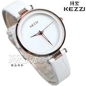 KEZZI珂紫 簡約多色皮革錶帶手錶 女錶 防水手錶 學生手錶 白色 KE1820玫白