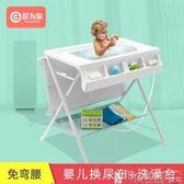 尿布台 新生嬰兒換尿布台多功能寶寶洗澡台可折疊便攜bb浴盆護理台igo 寶貝計畫