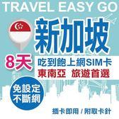 【TEL25】新加坡上網卡 8日 4G上網不斷網 吃到飽上網SIM卡