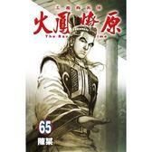 火鳳燎原 (首刷限定版) 65