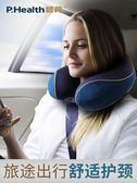 飛機枕 碧荷記憶棉u型枕頭護頸枕頸椎U形旅行脖枕飛機頭枕護脖子午睡頸枕 玩趣3C