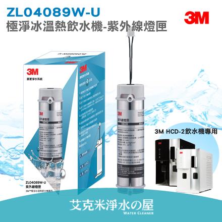 3M ZL04089W-U 極淨冰溫熱飲水機-紫外線燈匣 .可消滅水中99%致病細菌 .適用3M HCD-2飲水機