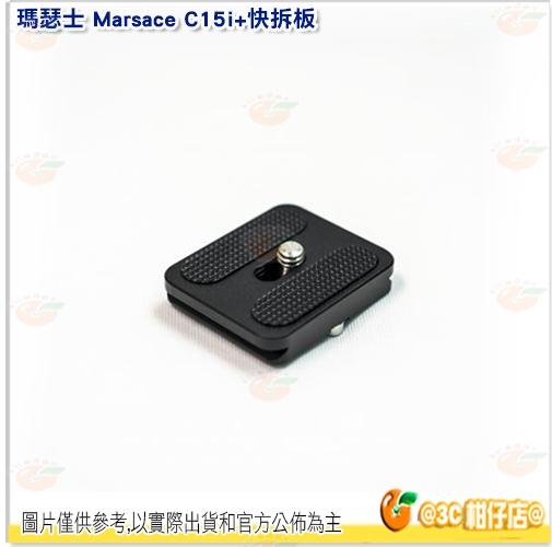 瑪瑟士 Marsace C15i+快拆板 底板 適用 三腳架 雲台 公司貨