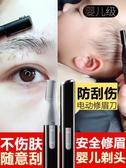 修眉 刀兒童嬰兒剃頭男女士專用多功能自動剃眉毛神器抖音同款 莎拉嘿呦