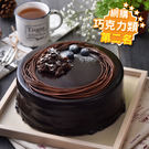 熔岩火山巧克力蛋糕(6吋)★蘋果日報 母親節蛋糕 巧克力 第二名【布里王子】需五天前預訂