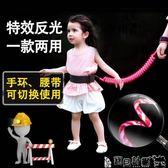 防丟失手環 手環腰帶兩用款兒童防走失帶牽引繩小孩安全鑰匙鎖防丟失防丟手環 寶貝計畫