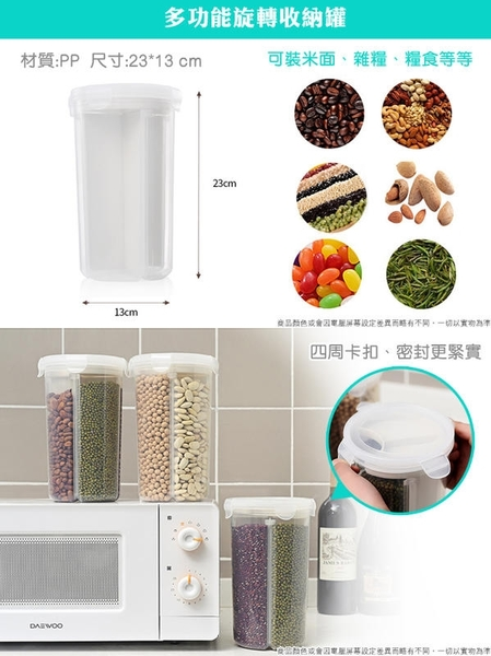 【NF132多功能4格旋轉收納罐】SP4儲米桶日本SP Sauce廚房雜糧儲物罐4分格旋轉密封盒