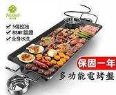 【板橋現貨】保固一年110v專用烤肉盤烤爐電烤爐燒烤爐韓式電烤盤烤機BBQ
