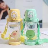 寶寶兒童水杯帶吸管呆萌外出學生攜帶水壺帶背帶可斜挎喝水杯子夏季 LJ5643【極致男人】