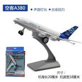 玩具飛機模型成真兒童金屬玩具空客A380合金小飛機模型仿真聲光回力客機 全館免運