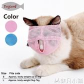 寵物嘴套 多功能貓咪嘴套 防咬防舔防亂食防叫貓頭套 透氣貓口罩   非凡小鋪