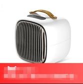 取暖器 迷你小型家用臥室速熱節能省電辦公室桌面電暖器熱風 【快速出貨】