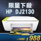 【限量下殺】HP DeskJet 213...