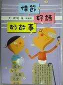 【書寶二手書T3/兒童文學_GQU】佳節好詩妙故事_張文哲