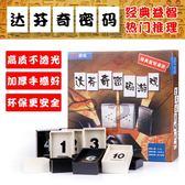 桌面游戲達芬奇密碼桌游益智玩具桌游成人休閒聚會游戲牌卡牌【新年交換禮物降價】