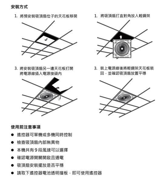 ★勳風★18吋DC直流負離子循環吸頂扇 (輕鋼架專用) HF-1899