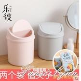 家用創意桌面垃圾桶小號迷你茶幾北歐網紅ins帶蓋收納桶兩只裝HM 范思蓮恩