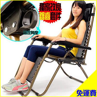 免運!!無段式躺椅(送杯架)斜鋸齒軌道無重力躺椅折合椅摺合椅折疊椅摺疊椅傢俱傢具特賣會哪裡買