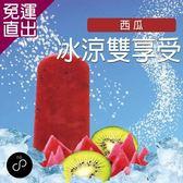 ICE BABY 驚豔西瓜-單一口味共20支-箱【免運直出】