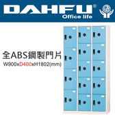 DAHFU 大富 DF-BL4410F  全ABS鋼製門片十四門置物櫃-W900xD400xH1802(mm)  /  個
