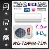 【萬士益冷氣】 《MAS-72MV+RA-72MV》7.2kw變頻冷暖一對一 11-13坪~能源效率1級