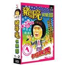 豬哥亮俱樂部(1~2集) DVD [1片...