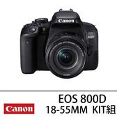 Canon EOS 800D 18-55mm 單鏡KIT 台灣佳能公司貨 刷卡分期零利