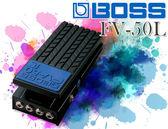 【小麥老師樂器館】★BOSS 全系列現貨★FV-50L 鍵盤 吉他 BASS 音量踏板 FV50L