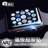 Apple Watch 3D曲面玻璃保護貼 38mm 42mm 蘋果手錶 3 2 鋼化玻璃滿版螢幕保護貼 玻璃貼 ARZ
