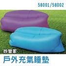 58001 58002  【妙管家】 戶外充氣睡墊 HK-SD001B HK-SD001P 懶人椅 懶人沙發 懶骨頭 躺椅 床墊 露營 睡墊