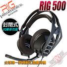 [ PC PARTY ] 繽特力 Plantronics RIG 500 封閉式 電競耳機麥