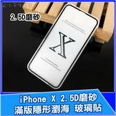 iPhone X 2.5D磨砂 滿版隱形瀏海 9H鋼化玻璃保護貼 螢幕貼 滿版保護貼 霧面保護貼 霧面玻璃貼