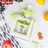 果汁機手動榨汁機家用迷你原汁水果冰激凌機宿舍手搖冰淇淋機 igo 喵小姐