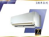 《Panasonic 國際》K 冷專 變頻壁掛1對1 CS-K22FA2/CU-K22BCA2 (安裝另計)