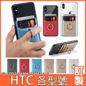 HTC U20 5G U19e U12+ life Desire21 pro 19s 19+ 12s U11+ 指環口袋 透明軟殼 手機殼 插卡殼 支架