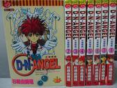 【書寶二手書T1/漫畫書_RCR】D.N.Angel天使怪盜_1~8集合售_衫崎由綺琉