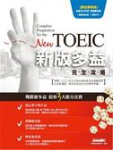(二手書)New TOEIC新版多益完全攻略