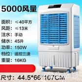 220V商用商用冷風機 移動工業冷風機水冷空調扇網吧單冷加水制冷風扇 zh5585 『美好時光』